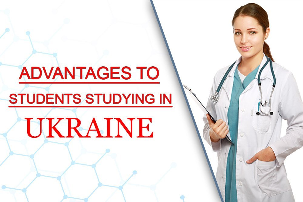 ADVANTAGES TO STUDENTS STUDYING IN UKRAINE